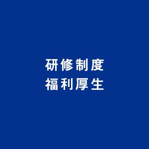 研修制度・福利厚生